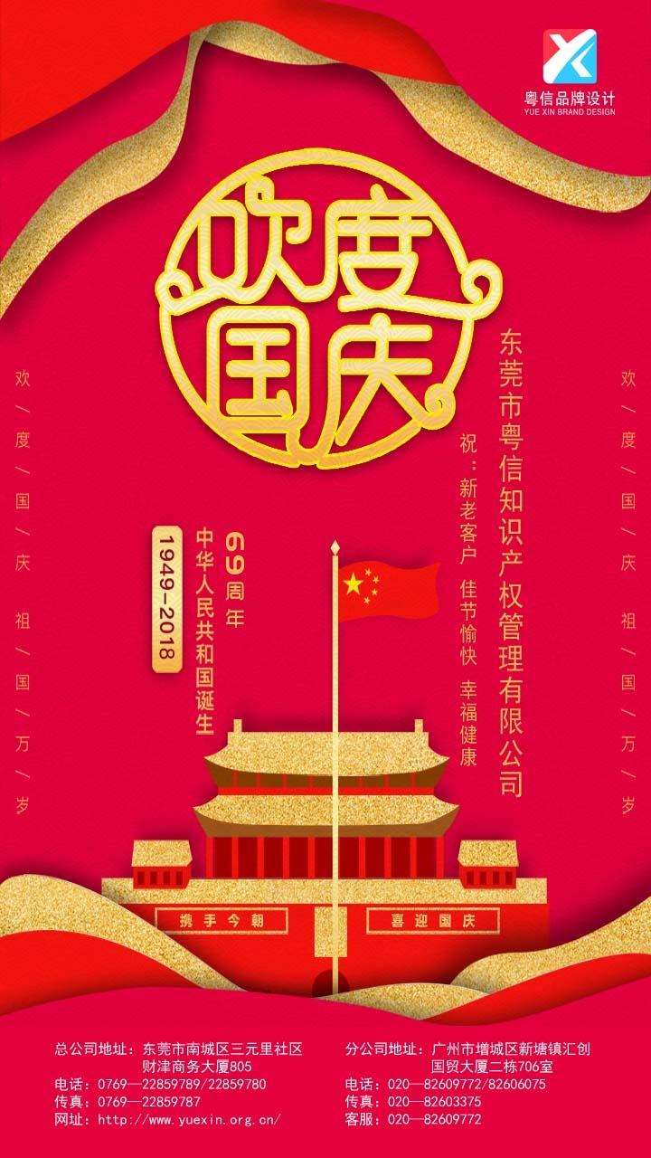 新闻资讯 粤信新闻  关于 2018 年国庆节放假 通     知